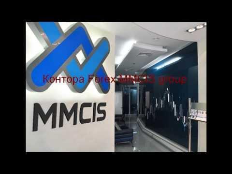 Стоит ли выбрать дц Forex MMCIS Group для работы на Форекс?