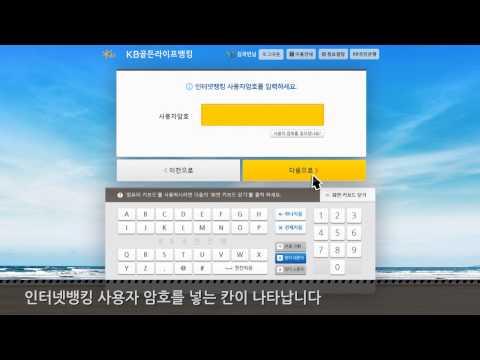 [KB골든라이프뱅킹]공인인증서만들기 서비스 소개