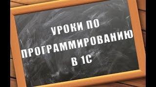 Уроки по программированию в 1С. Урок №1
