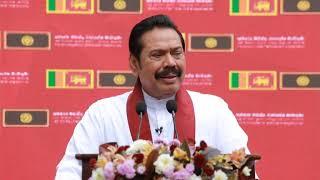 former-president-mahinda-rajapaksa-special-statement-15-12-2018