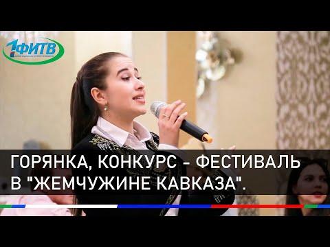 """Горянка, конкурс - фестиваль в """"Жемчужине Кавказа""""."""