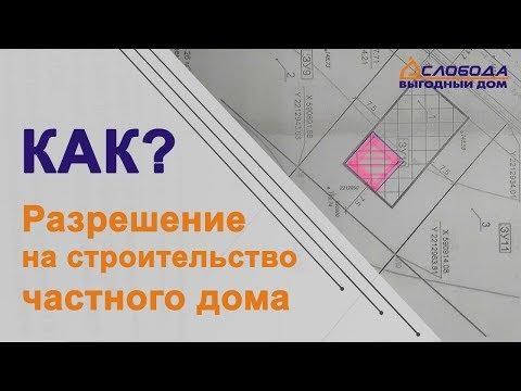 Разрешение на строительство дома ИЖС. Как получить? Порядок получения.