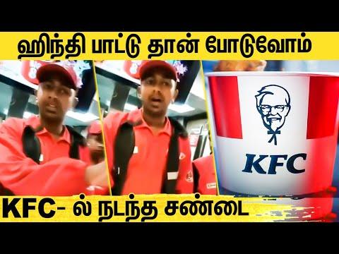 Zomato-வை தொடர்ந்து சர்ச்சையில் சிக்கிய KFC : KFC Song Issue in Karnataka | #RejectKFC