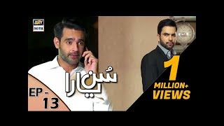 Sun yaara - Ep 13 - 27th March 2017 - ARY Digital Drama