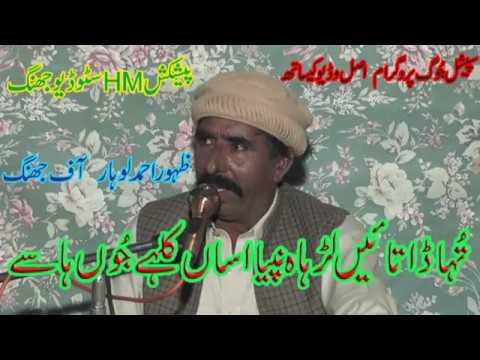 zahoor ahmad lohar/ new song