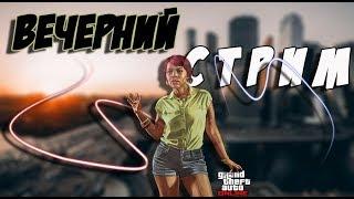 ВЕЧЕРНИЙ СТРИМ НА CRMP-RP