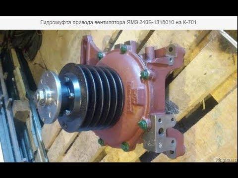 ЯМЗ-240.(Ремонт гидромуфты  двигателя).