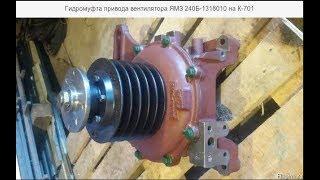 Ремонт гидромуфты  двигателя ЯМЗ-240.