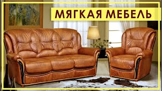 Мягкая мебель ПинскДрев(, 2015-03-11T11:53:43.000Z)