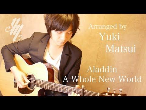 ???? ?Aladdin??A Whole New World? (acoustic guitar solo) / Yuki Matsui