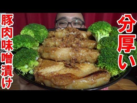 分厚い豚肉味噌漬け4枚 ブロッコリー丼