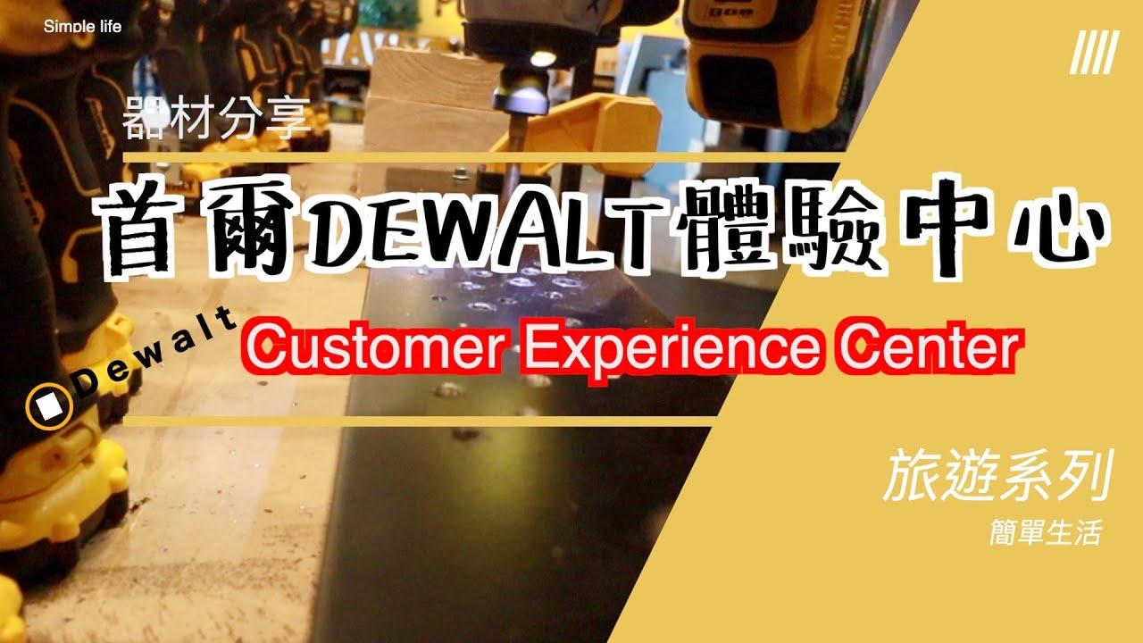 韓國首爾dewalt得偉體驗中心電動工具讓你一次玩夠本 (Seoul dewalt customer experience center)2019韓國首爾自由行 - YouTube