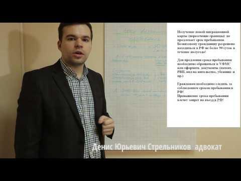 Сроки пребывания в РФ