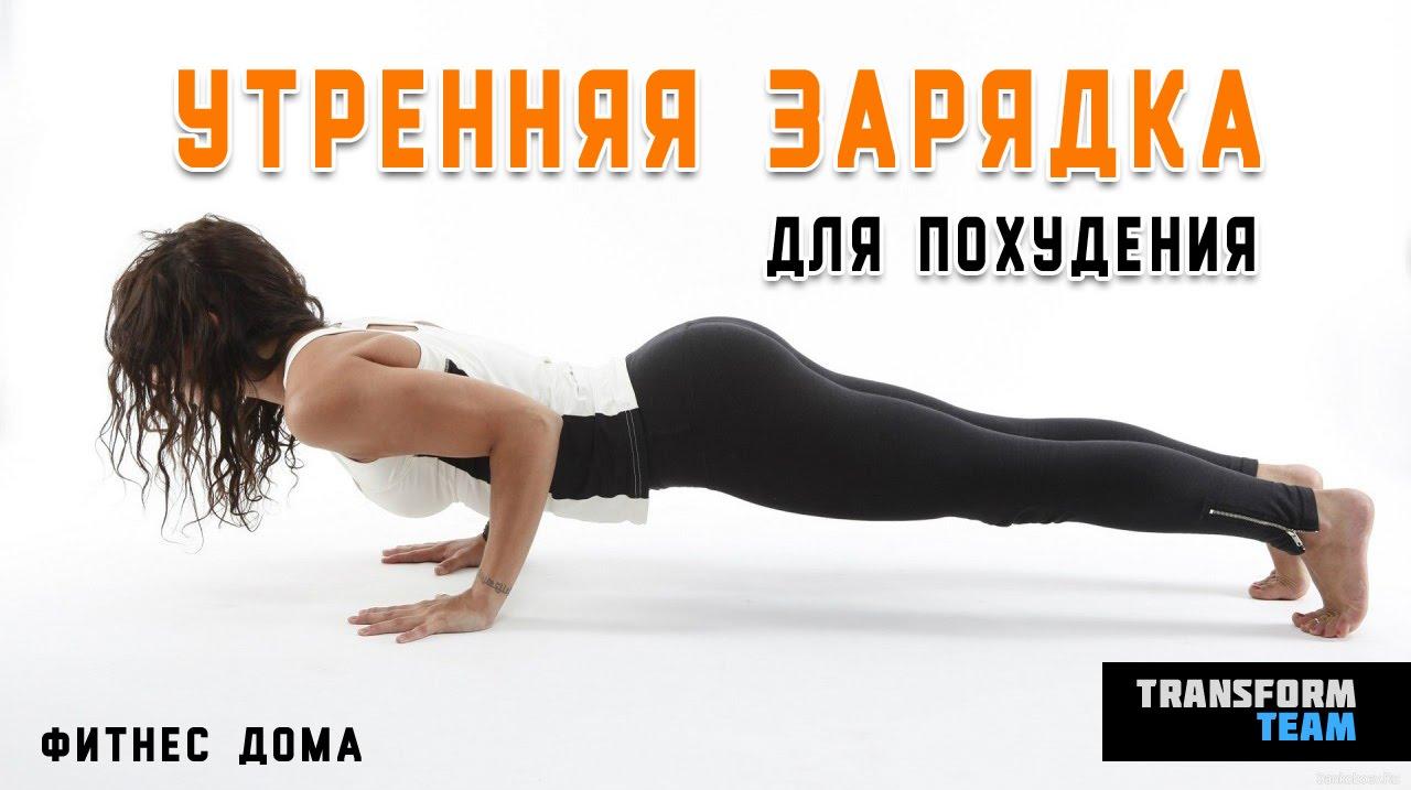 Утренний фитнес для похудения видео