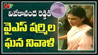 YS Sharmila Pays Homage To YS Vivekananda Reddy At Pulivendula || NTV