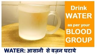 Drink WATER according to BLOOD GROUP & LOSE Weight