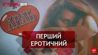 "Згадати Все. Журнал ""Лель"": еротика по-українськи"