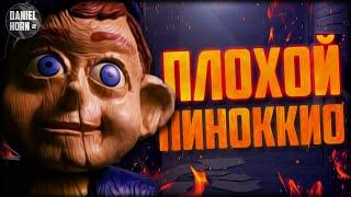 Плохой Пиноккио – История-Обзор фильма