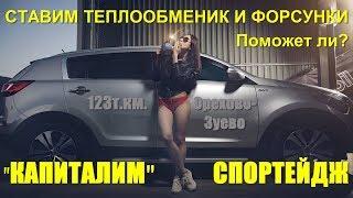 """""""Капиталим"""" Спортейдж #G4KD Теплообменник и форсунки от Соренто"""