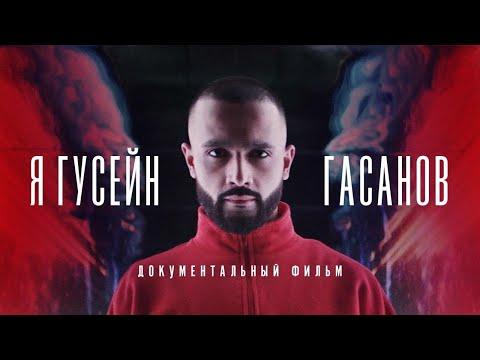 Я - ГУСЕЙН
