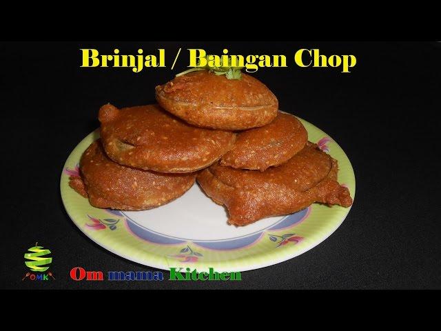 Brinjal / Baingan Chop (????? ??? )