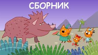 Три Кота Сборник Фантастических Серий Мультфильмы для детей 2021