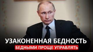 Почему Путин узаконил бедность!