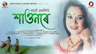 Xaunore - Gayatri Hazarika | Gouranga (Bablu) | Churamoni | New Assamese Video Song 2020