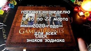 Гороскоп на неделю с 16 по 22 марта 2020 года для всех знаков зодиака на картах Таро Игра Престолов!