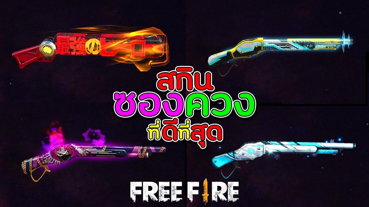 Free Fire สกินซองควงที่ดีที่สุดในตอนนี้