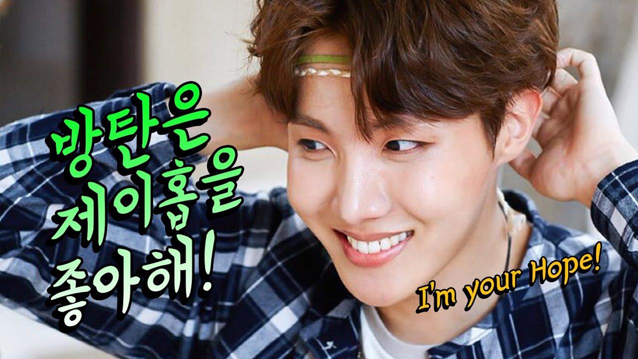 [BTS] 방탄소년단은 제이홉을 좋아해! (ft.팬클럽회장 민슈가)