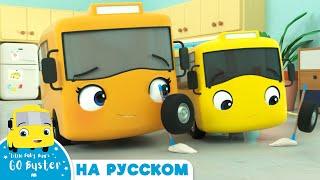 Бастер помогает с уборкой Мультики для детей Автобус Бастер Детские Песни