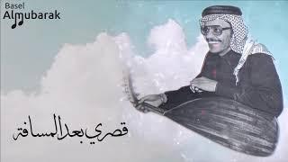 طلال مداح | قصري بعد المسافة .. لا تطول ! HQ