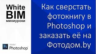 видео Статьи: Что такое фотокнига | Студия цифровой печати GrandFoto
