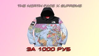 КУРТКА THE NORTH FACE X SUPREME ЗА 1000 РУБЛЕЙ