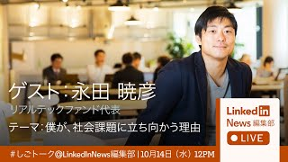 リアルテックファンド代表 永田 暁彦氏に聞く「僕が、社会課題の解決に全力を注ぐ理由」LinkedIn News編集部LIVE! screenshot 2