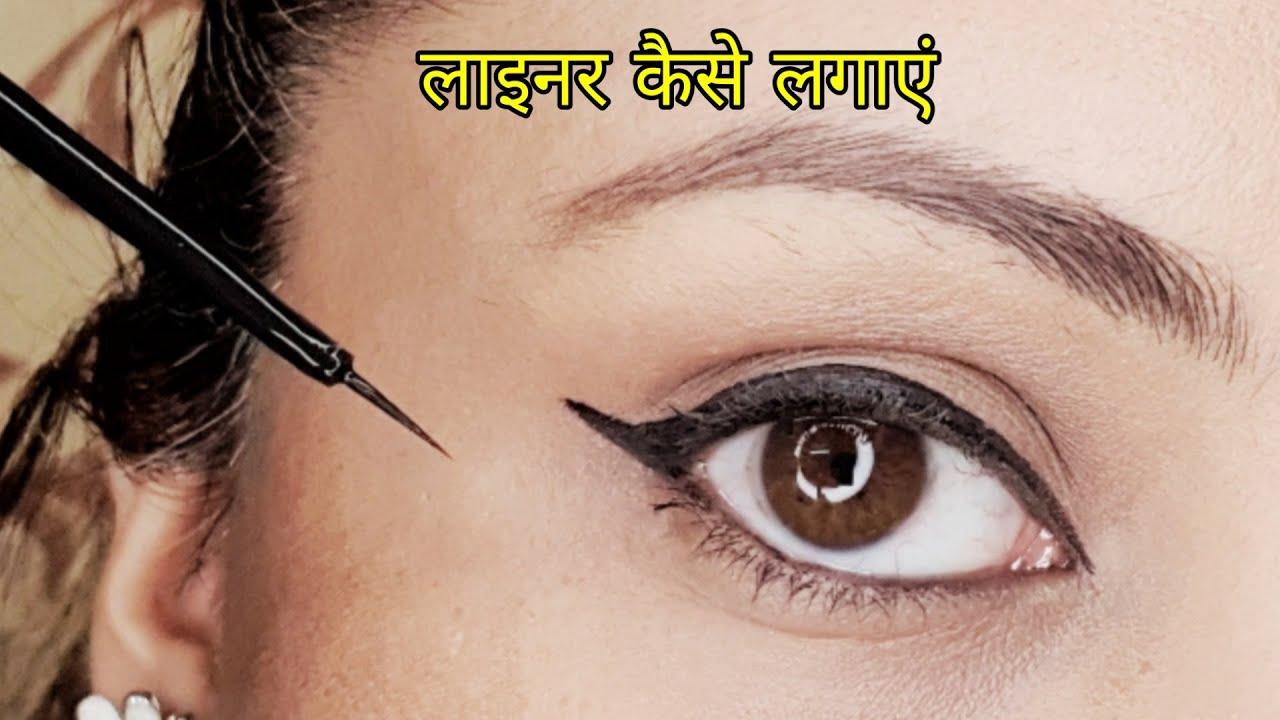 लाइनर लगाना सीखें   Eyeliner tutorial for beginners and hacks   Kaur Tips
