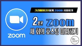 [zoom 초보자용] 2탄_zoom 새 회의 호스팅 따…