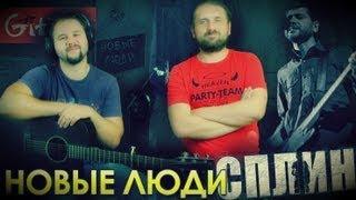 Новые люди - СПЛИН / Как играть на гитаре (3 партии)? Табы, аккорды - Гитарин