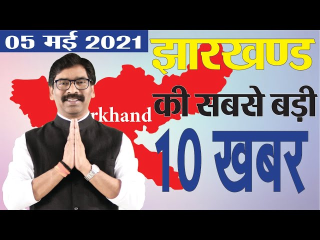 Today 05 may 2021 | jharkhand ki taaja khabar | jharkhand news live today | jharkhand breaking news
