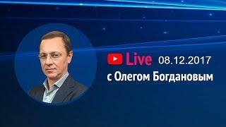 Teletrade Live 08.12.2017 с Олегом Богдановым (Teletrade, Телетрейд)