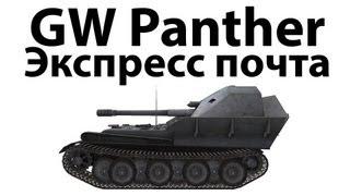 GW Panther - Экспресс почта(В этом видео речь пойдёт о GW Panther, немецкой АРТ-САУ 6 уровня. Сравним её с одноклассниками и узнаем азы, как..., 2013-04-23T03:00:10.000Z)