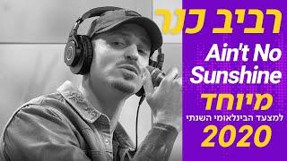 Ain't No Sunshine - רביב כנר (מתוך המצעד השנתי 2020)