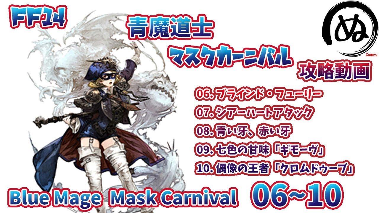 攻略 マスク カーニバル