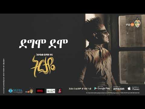 Esubalew Yetayew(የሺ) - Degmo Demo(ደግሞ ደሞ) - New Ethiopian Music 2017[ Official Audio ]