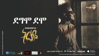 Esubalew Yetayew - Degmo Demo (Ethiopian Music)