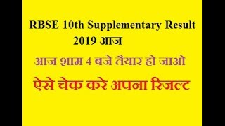 RBSE 10th Supplementary Result 2019 Declared Rajasthan Board 10th Supplementary Result Name Wise