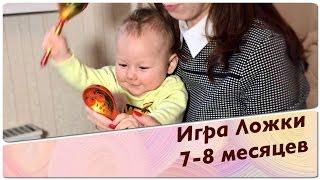 видео Как развивать ребенка в 9 месяцев: игры, занятия, игрушки, ладушки