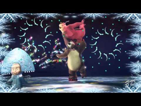 Старый Новый год - самое лучшее поздравление  Маши и Медведя - Лучшие приколы. Самое прикольное смешное видео!