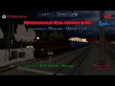 ZDSimulator - Мультиплеер №065 - по маршруту Вязьма - Орша - 15.12.19